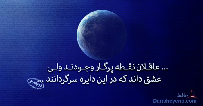 جملات عاشقانه حافظ