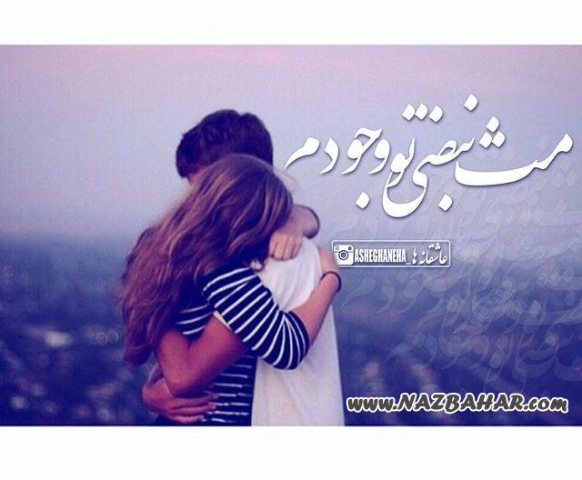 جملات عاشقانه حسادت