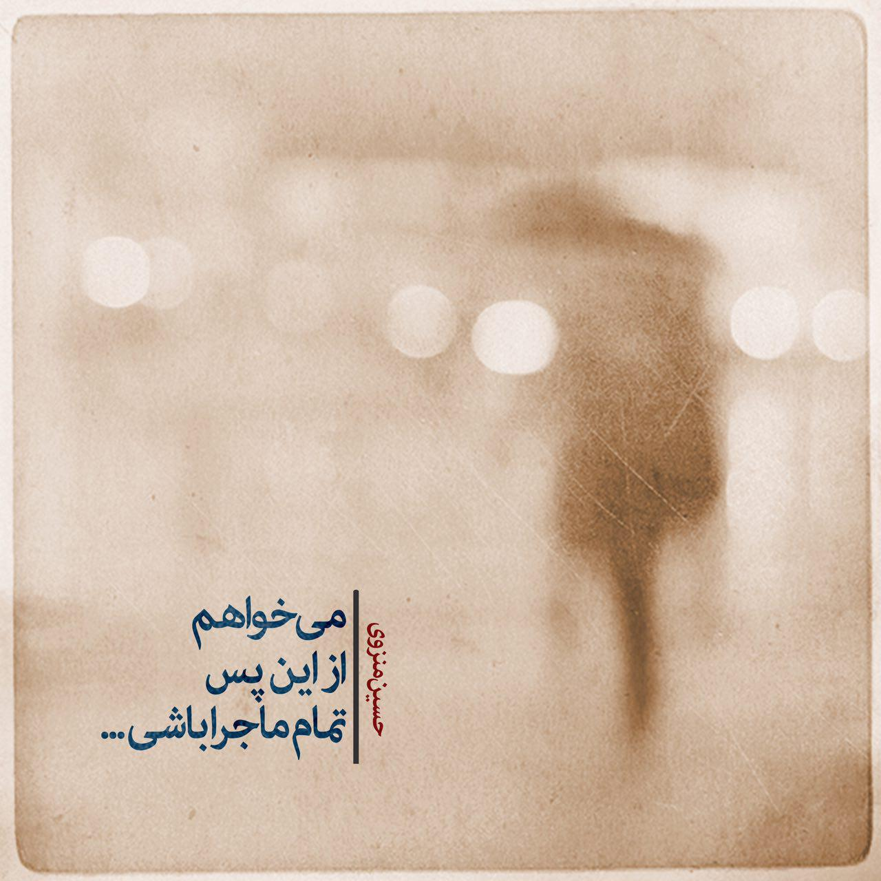 جملات عاشقانه حسین منزوی