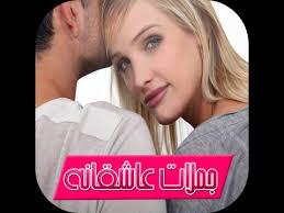 جملات عاشقانه حین معاشقه