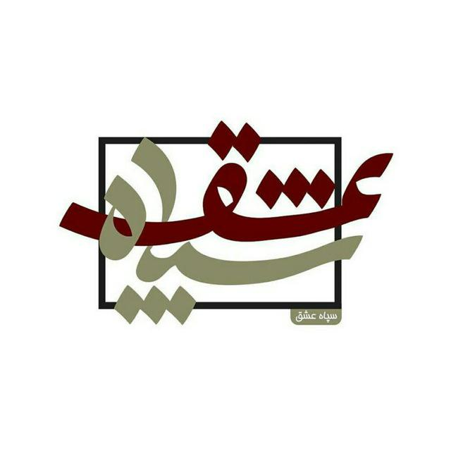 کانال تلگرام سپاه عشق