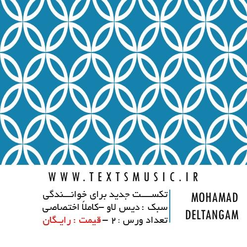 تکست جدید محمد به نام دلتنگم (تکست خوانندگی)