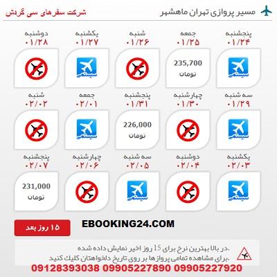خرید بلیط هواپیما تهران به ماهشهر