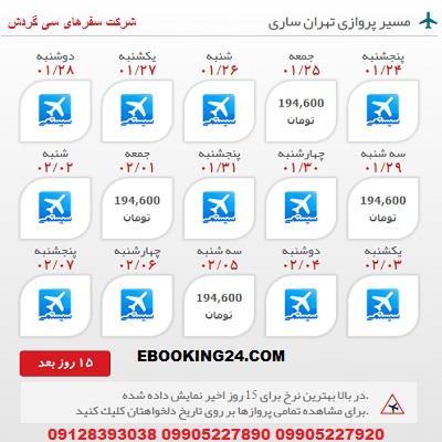 خرید بلیط هواپیما تهران به ساری