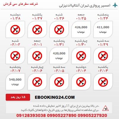 خرید بلیط هواپیما تهران به انتالیا