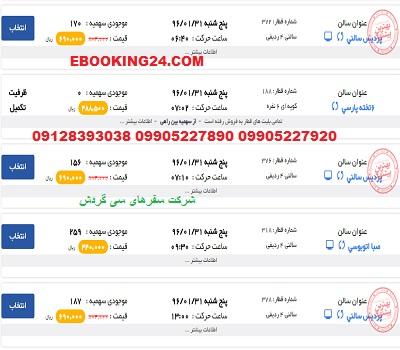 خرید بلیط قطار تهران به مشهد
