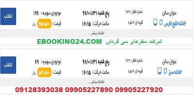 خرید بلیط قطار تهران به تبریز