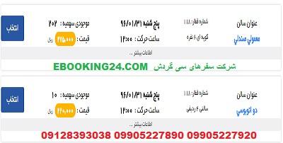 خرید بلیط قطار تهران به اهواز