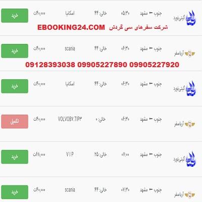 خرید بلیط اتوبوس تهران به مشهد