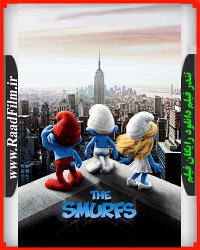دانلود رایگان دوبله فارسی انیمیشن اسمورف ها The Smurfs 2011