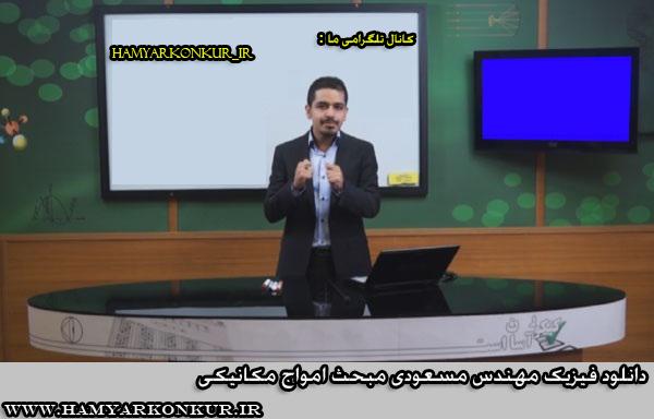 فیزیک مسعودی ،امواج مکانیکی