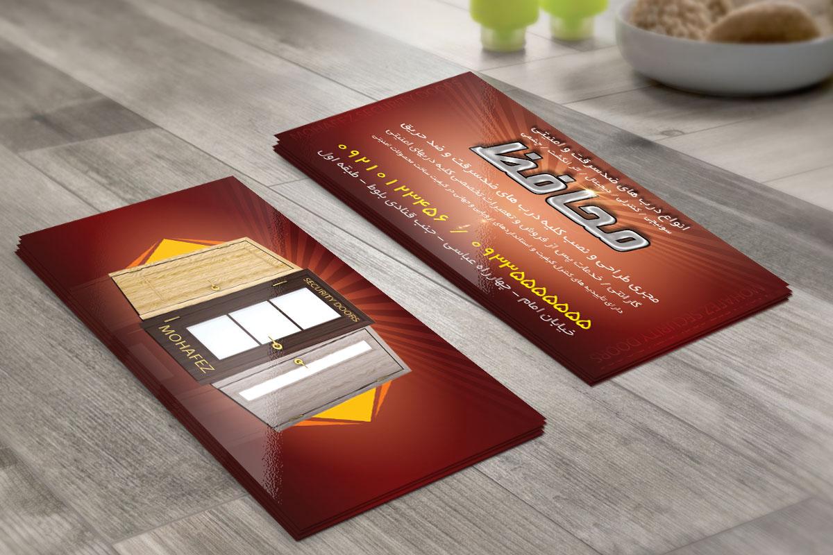 کد 80- لایه باز کارت ویزیت درب ضد سرقت و امنیتی