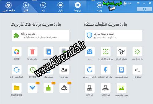 ورژن جدید و فارسی شده برنامه Shuame با ورژن 3.6.0.195