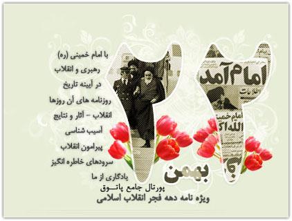 اس ام اس مناسبتی 22 بهمن