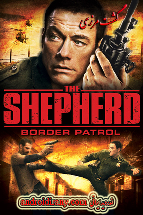دانلود فیلم دوبله فارسی گشت مرزی The Shepherd 2008