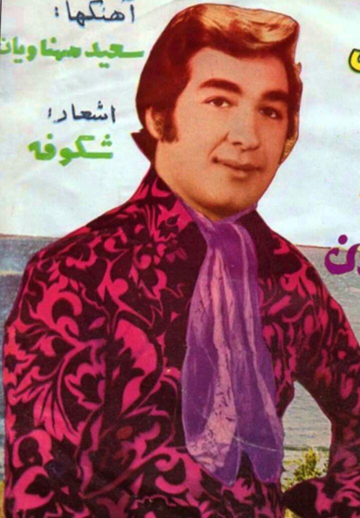 آهنگ عاشق های خسته از پرویز خسروی