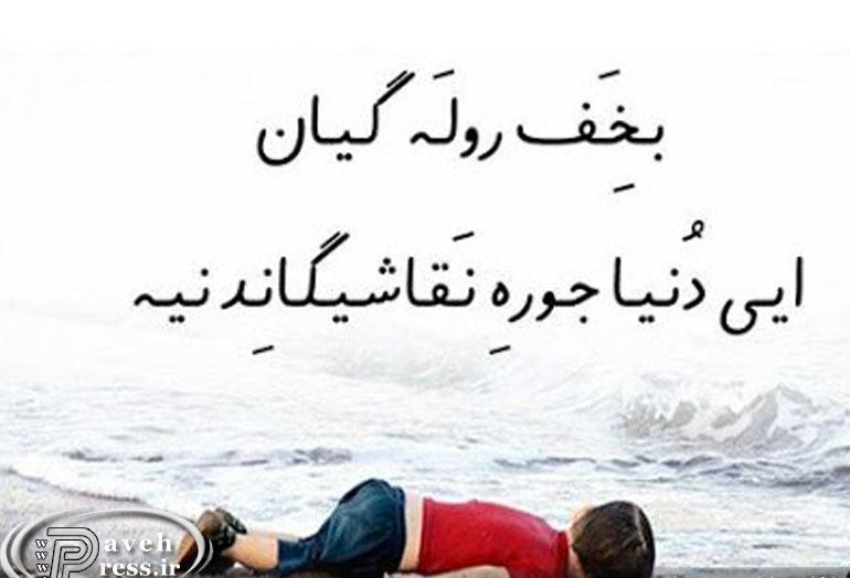 عکس نوشته های کردی کرمانشاهی | عکس نوشته کردی | عکس نوشته