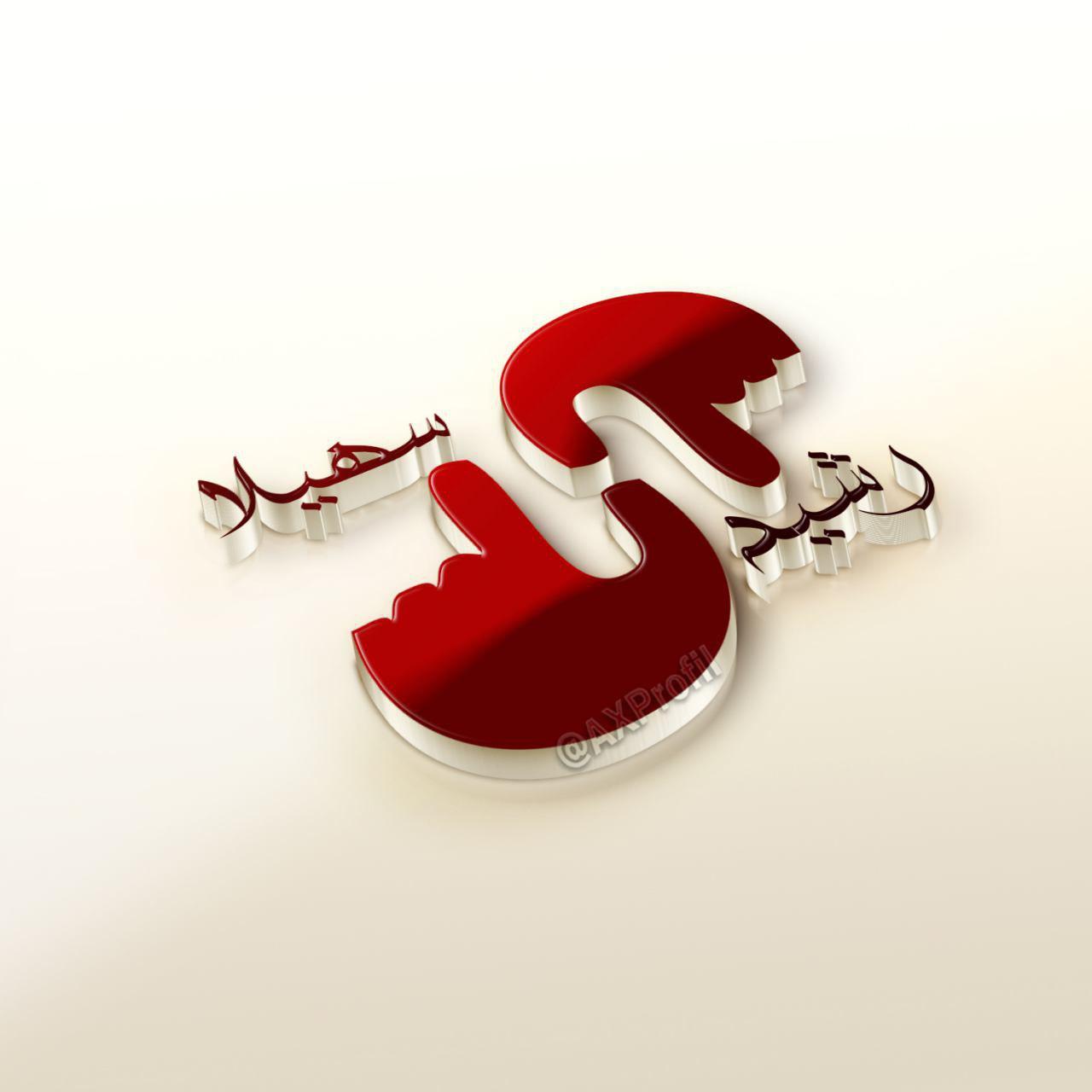 عکس پروفایل عاشقانه اسم سهیلا و رشید