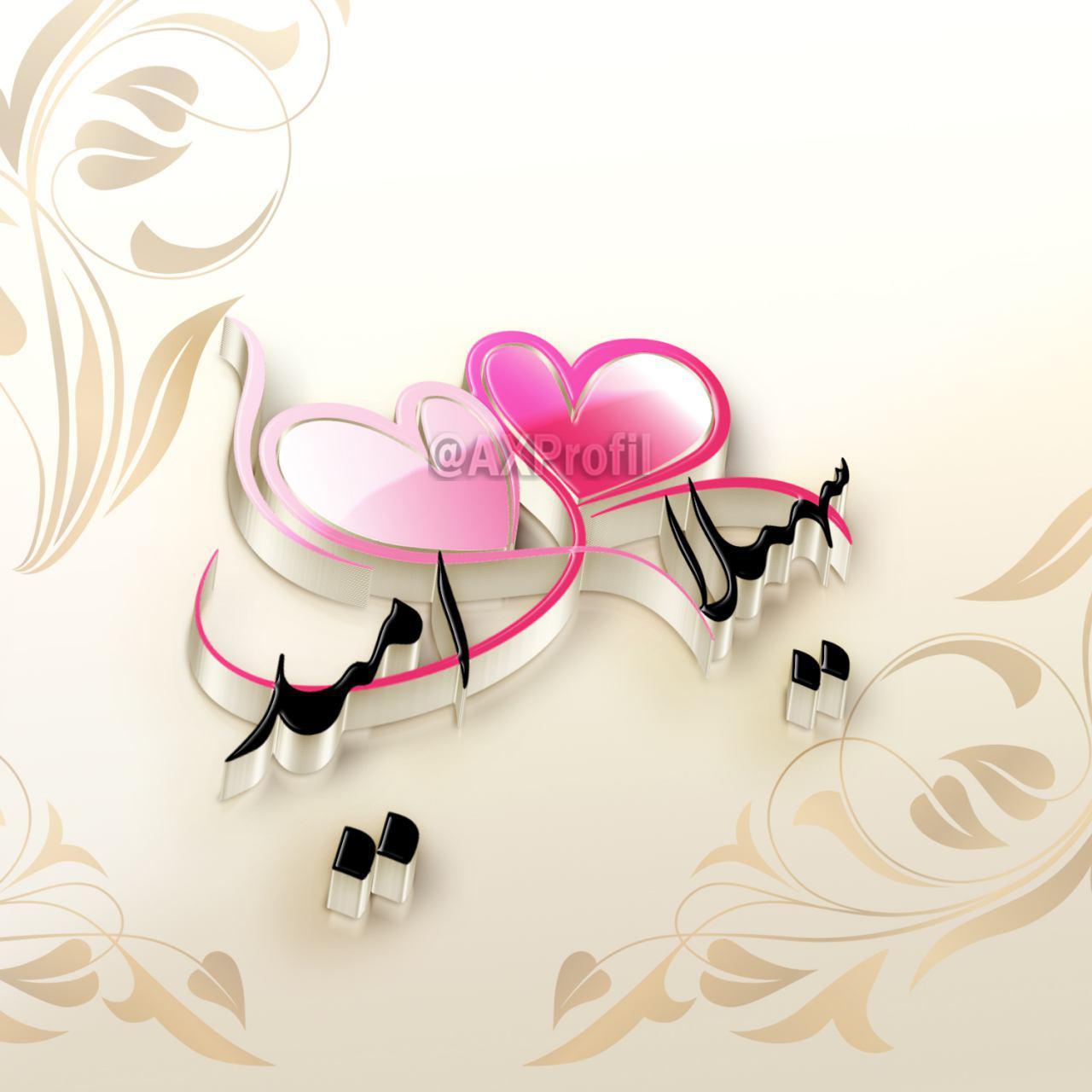عکس پروفایل عاشقانه اسم سهیلا و امید