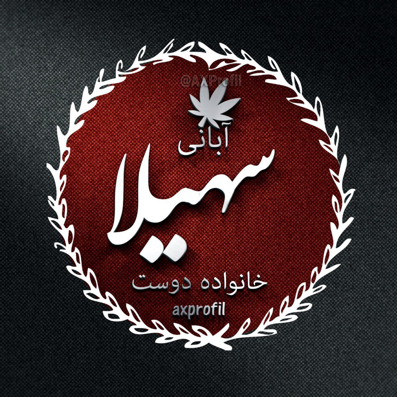 طرح گرافیکی لوگو اسم سهیلا برای پروفایل