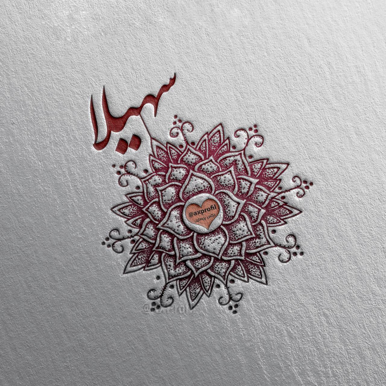 عکس های اسم سهیلا برای پروفایل