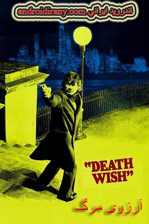 دانلود فیلم دوبله فارسی آرزوی مرگ Death Wish 1974