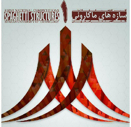 اولین دوره مسابقات ملی سازه ماکارونی دانشگاه صنعتی اصفهان