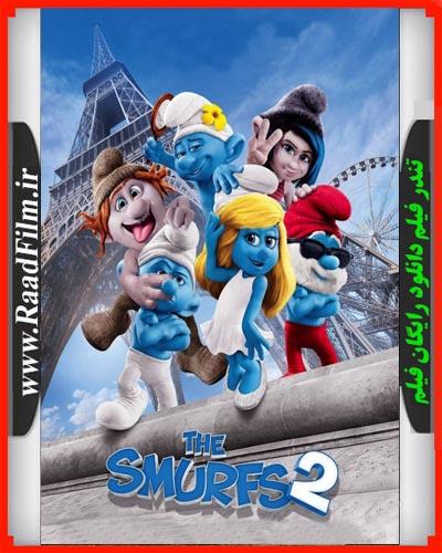 دانلود رایگان دوبله فارسی انیمیشن اسمورف ها 2 The Smurfs 2 2013