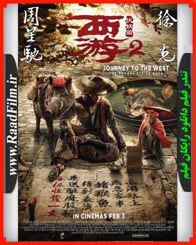 دانلود رایگان فیلم Journey To The West 2 2017