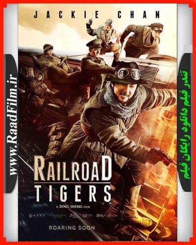 دانلود رایگان فیلم Railroad Tigers 2016