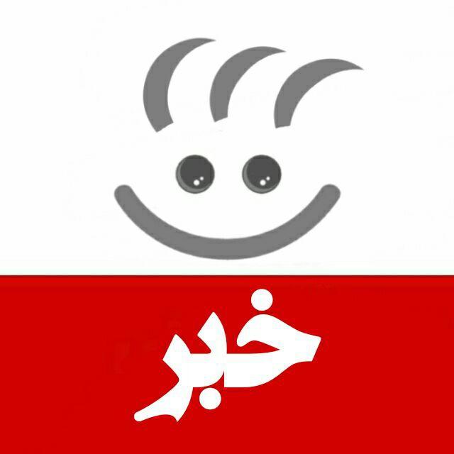 کانال تلگرام خبر