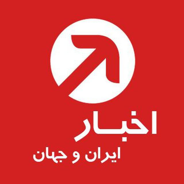 کانال تلگرام اخبار ایران و جهان