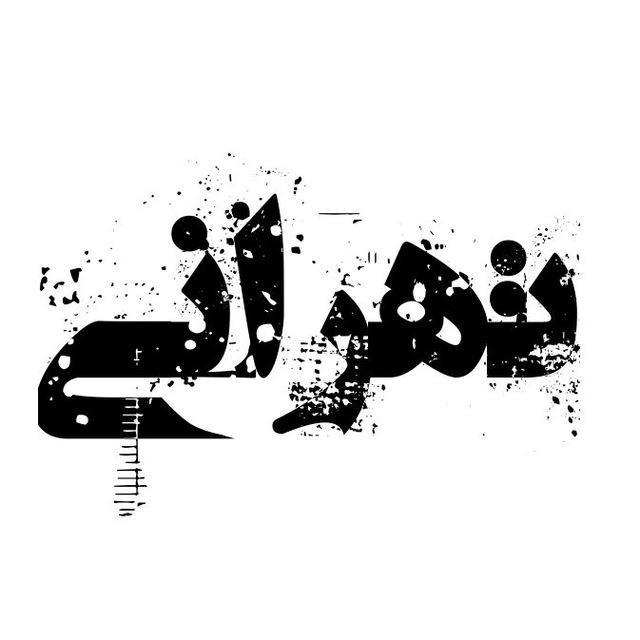 کانال تلگرام تهرانی