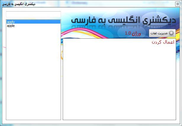 دانلود پروژه دیکشنری به زبان سی شارپ و دیتابیس SQLite