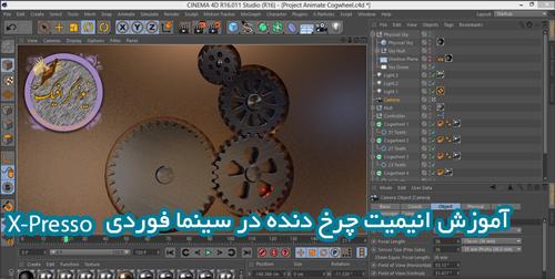 آموزش انیمیت چرخ و دنده در X-Presso سینما فوردی