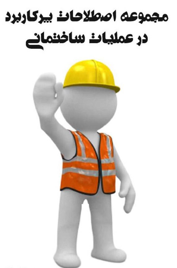 مجموعه اصطلاحات پرکاربرد در عملیات ساختمانی