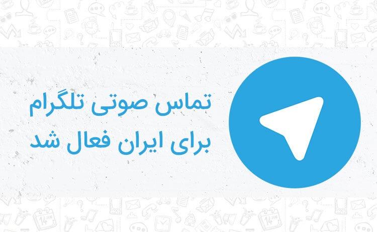 آموزش تصویری فعال کردن تماس صوتی تلگرام ios اندروید