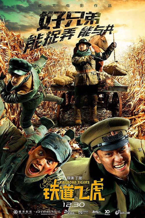دانلود فیلم Railroad Tigers 2016