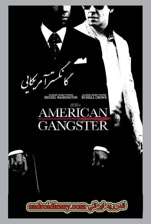 دانلود فیلم دوبله فارسی گانگستر آمریکایی American Gangster 2007