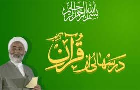 درسهایی از قرآن موضوع : الگوهای قرآنی، برای رشد و تربیت انسان