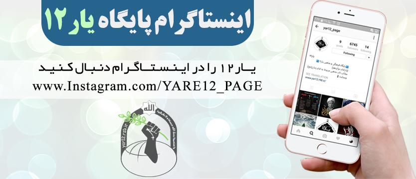 http://rozup.ir/view/2154001/istapage-yar12_394390.jpg