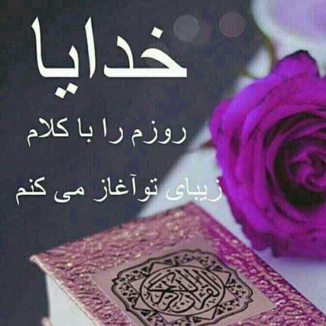 کانال تلگرام عاشقان قرآن و حدیث