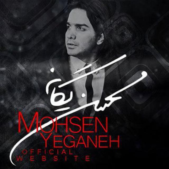 کانال تلگرام هواداران محسن یگانه