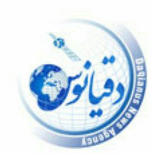 کانال تلگرام خبرنامه سایت دقیانوس
