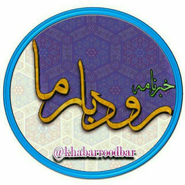 کانال تلگرام خبرنامه رودبار ما