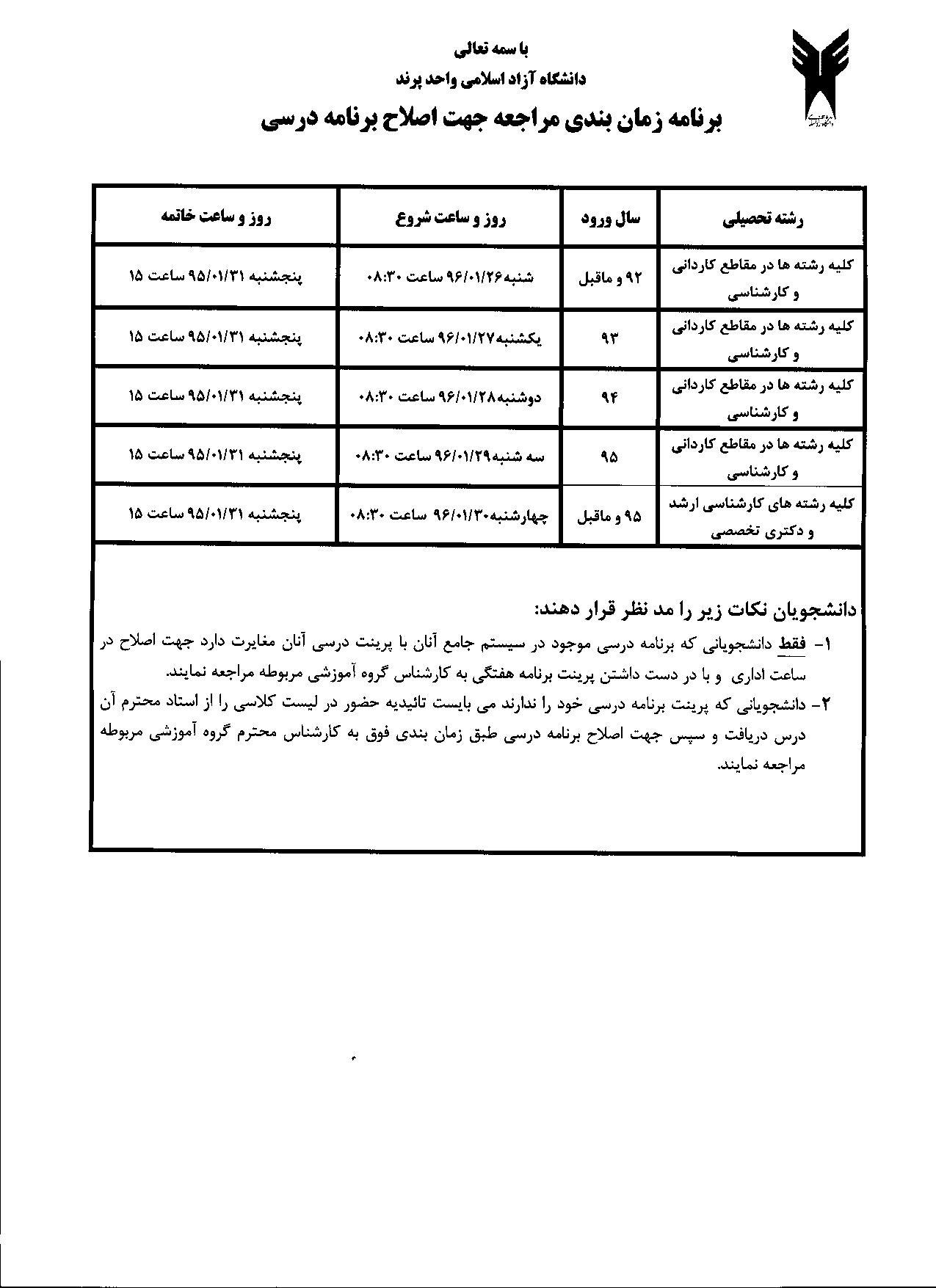 برنامه زمانبندی جهت اصلاح برنامه هفتگی