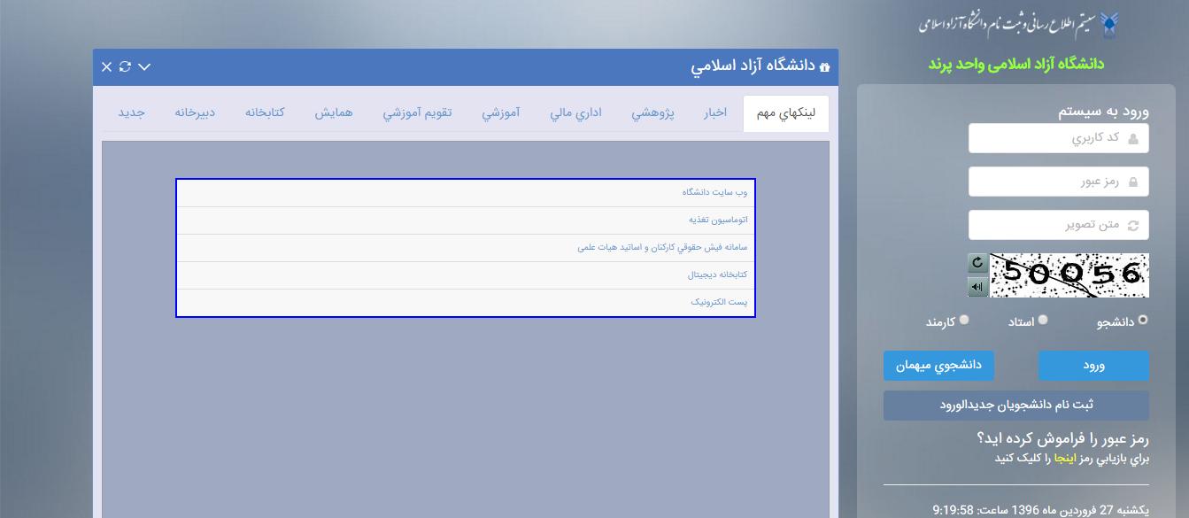 سیستم اطلاع رسانی دانشگاه پرند درست شد / بررسی مجدد برنامه هفتگی
