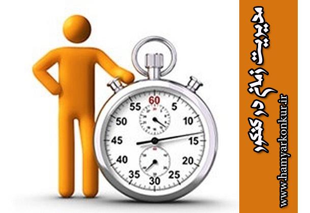 مقاله مدیریت زمان در کنکور