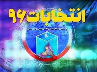 مهمترین اخبار رسمی و غیررسمی از انتخابات ۹۶