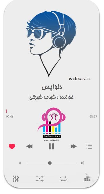 متن آهنگ دلواپس از شهاب شهرکی